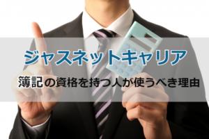 【ジャスネットキャリア】簿記有資格者が使うべき理由!転職成功する活用法
