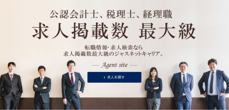 公認会計士、税理士向けの転職エージェント「ジャスネットキャリア」公式サイト