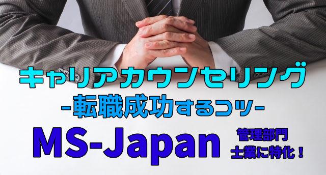 【MS-Japan】キャリアカウンセリング