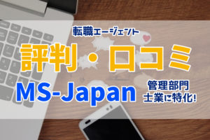 MS-Japanの評判・口コミは?管理部門・士業の転職成功率アップ方法