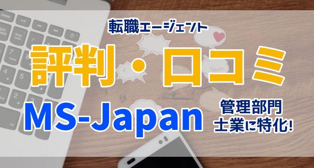 【MS-Japan】評判・口コミ