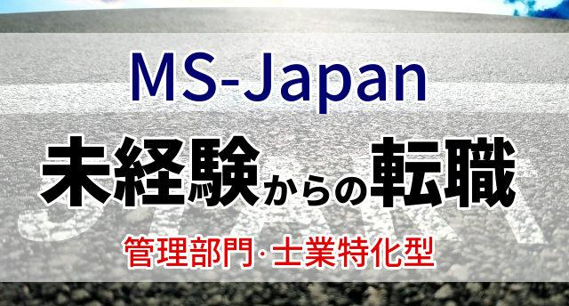 【MS-Japan】未経験