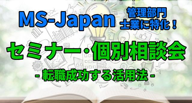 【MS-Japan】セミナー-個別相談会
