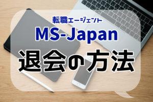 【MS-Japan】退会