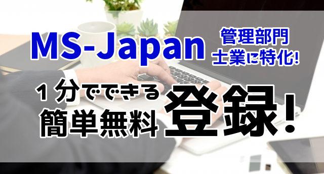 【MS-Japan】登録