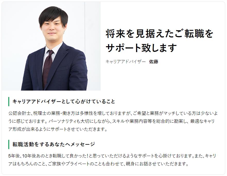 マイナビ会計士のキャリアアドバイザー紹介1