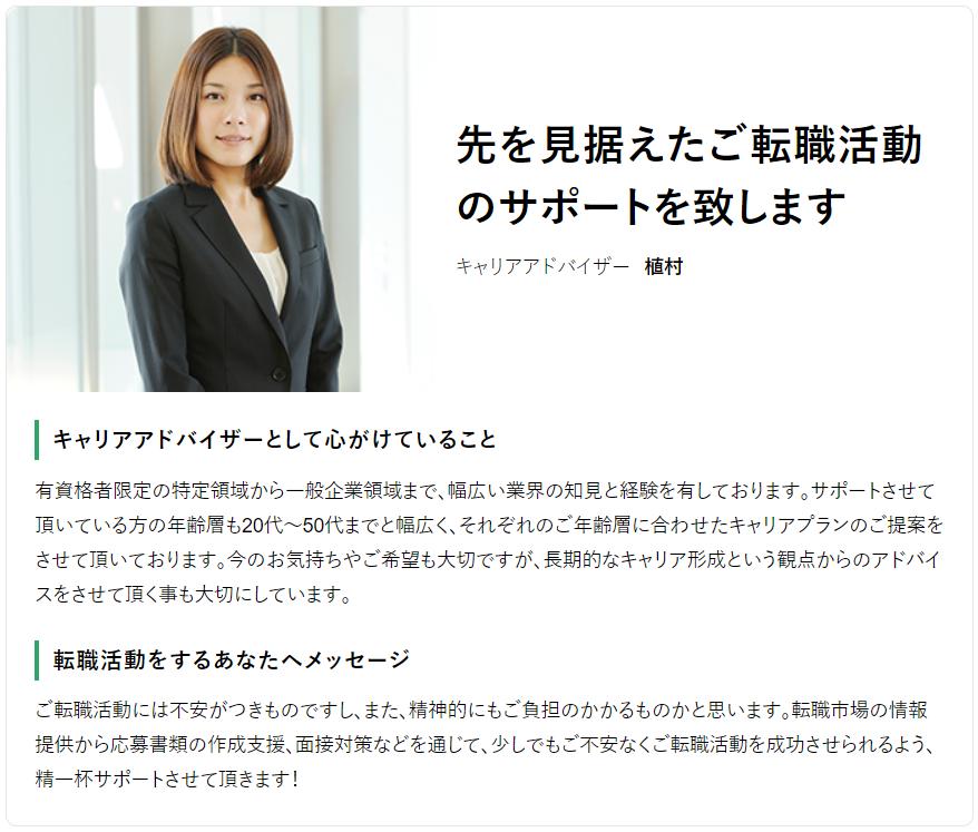マイナビ会計士のキャリアアドバイザー紹介2