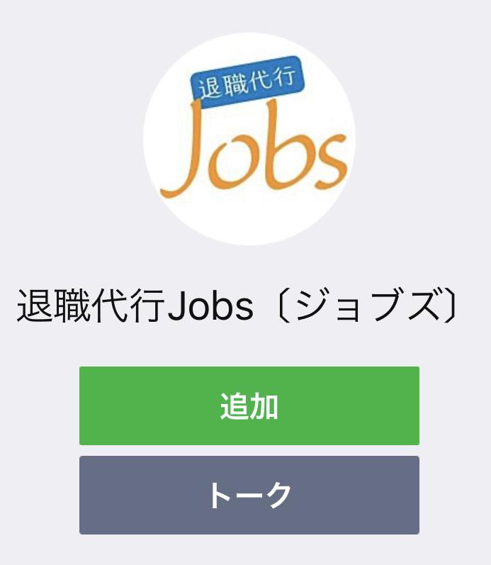 【退職代行jobs(ジョブズ)】LINEアカウント