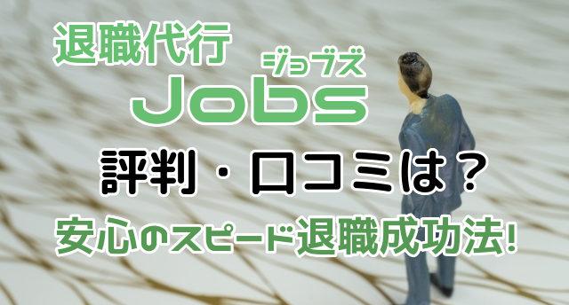 【退職代行Jobs】評判-口コミ