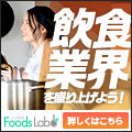フーズラボエージェント(Foods Labo)
