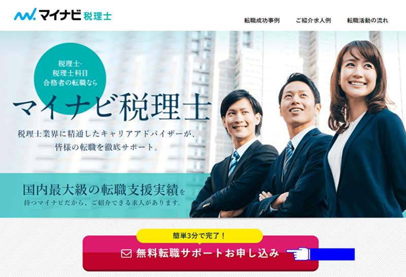 【マイナビ税理士】登録方法-トップ