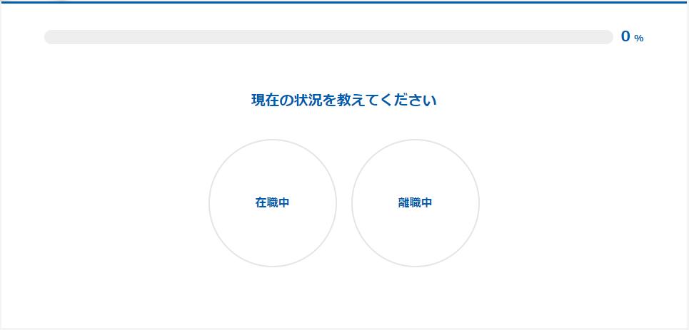【マイナビ税理士】登録方法1