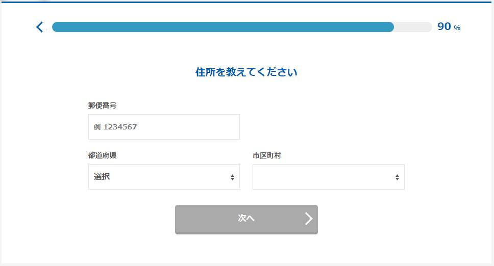 【マイナビ税理士】登録方法10