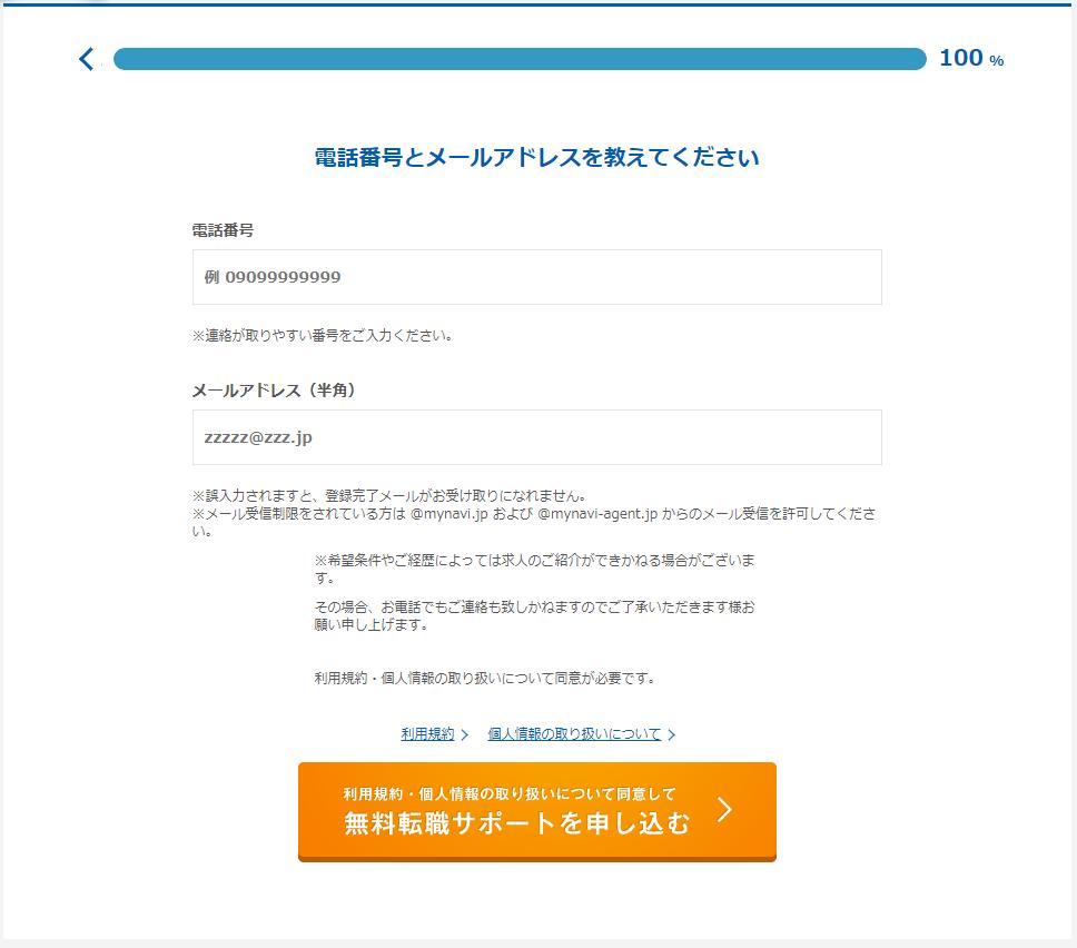 【マイナビ税理士】登録方法11