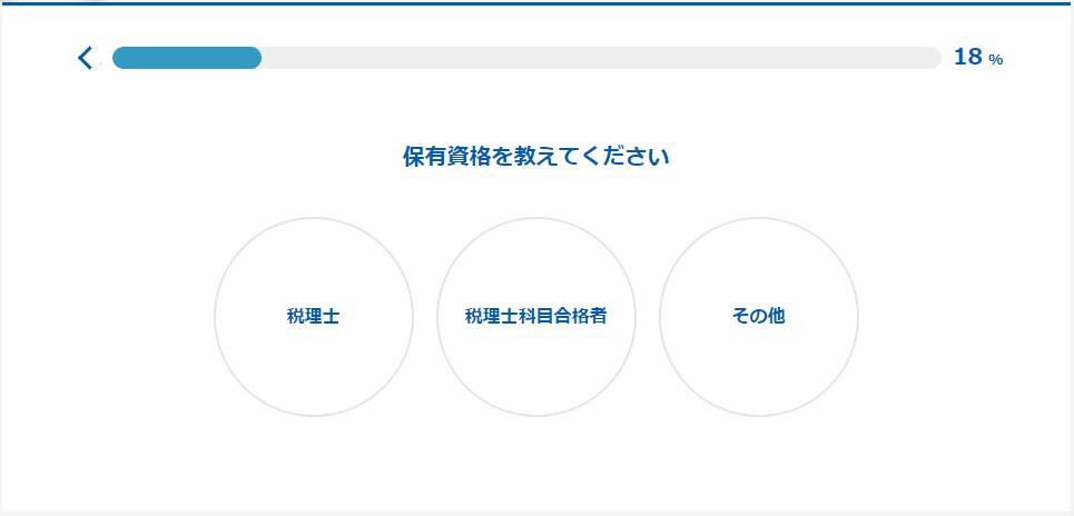 【マイナビ税理士】登録方法2