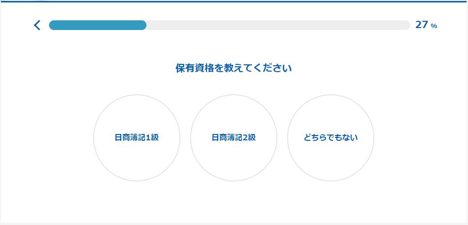 【マイナビ税理士】登録方法3