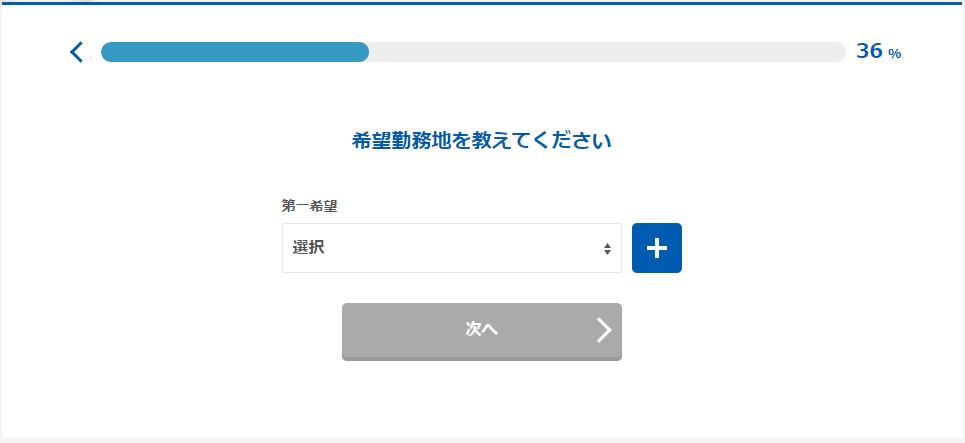 【マイナビ税理士】登録方法4
