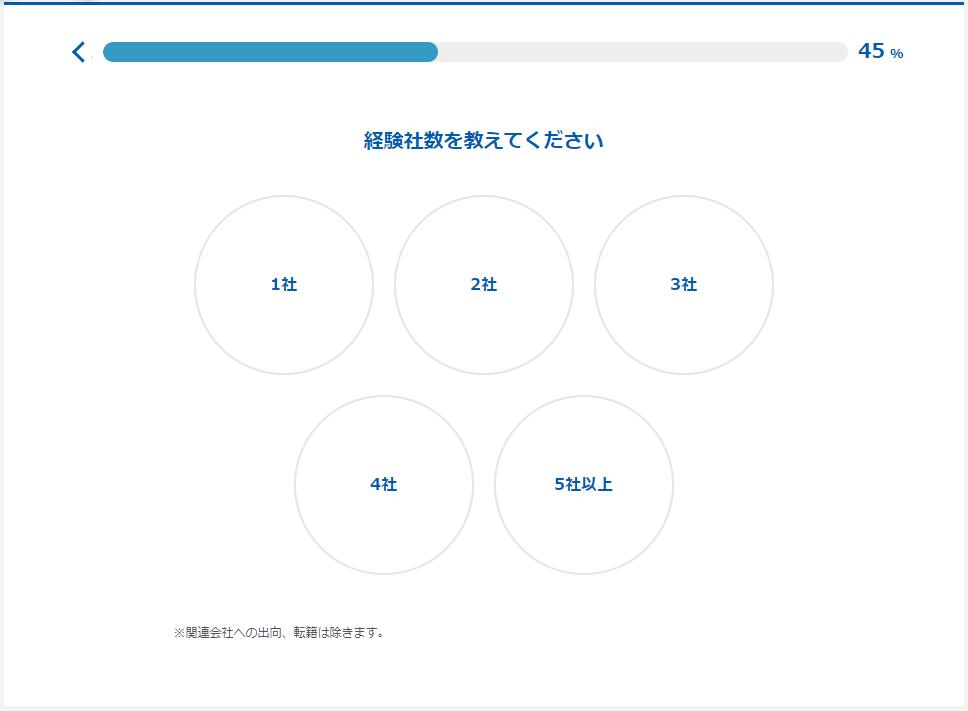 【マイナビ税理士】登録方法5