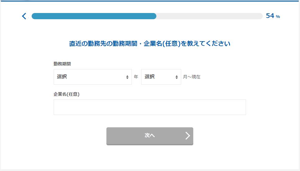 【マイナビ税理士】登録方法6