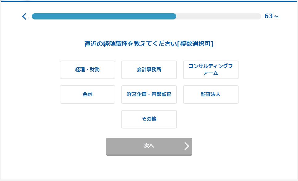 【マイナビ税理士】登録方法7