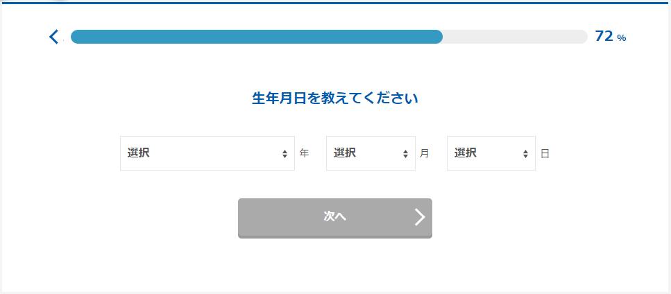 【マイナビ税理士】登録方法8