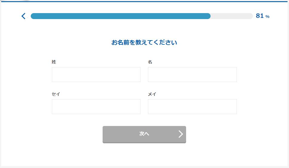 【マイナビ税理士】登録方法9