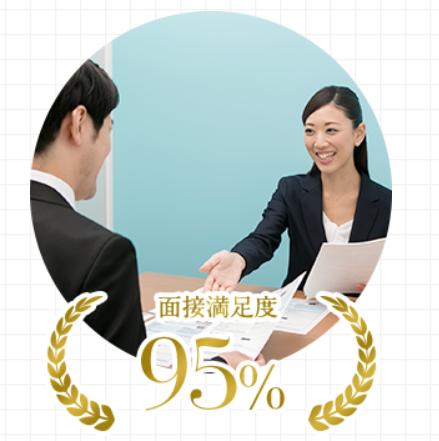 マイナビ会計士登録後の面談満足度は95%