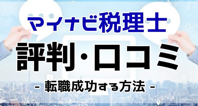 【マイナビ税理士】評判・口コミ