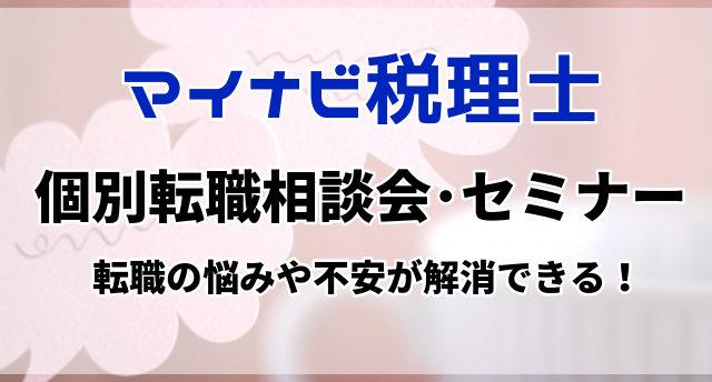 【マイナビ税理士】個別転職相談会-セミナー