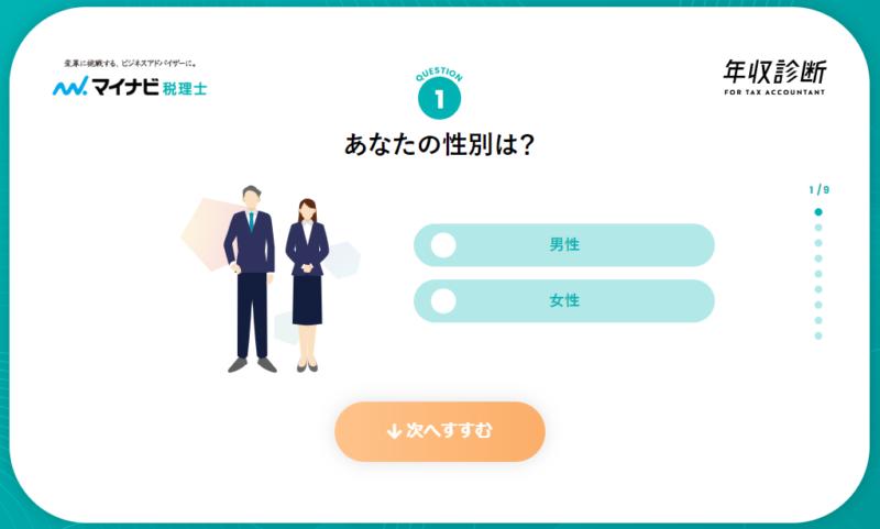 【マイナビ税理士】年収診断1