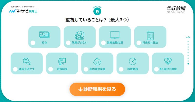 【マイナビ税理士】年収診断10