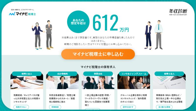 【マイナビ税理士】年収診断11