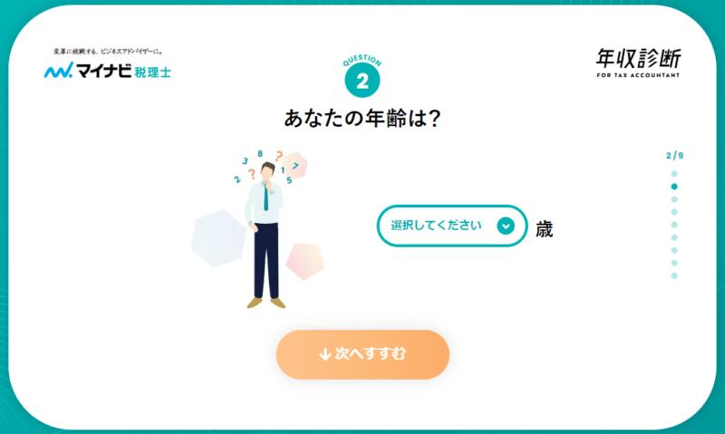 【マイナビ税理士】年収診断2