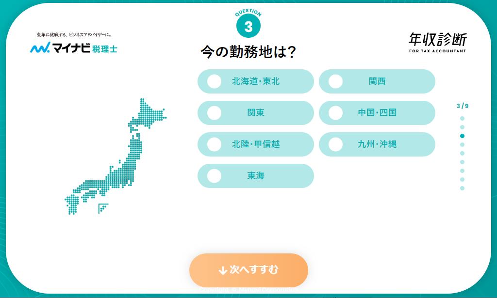 【マイナビ税理士】年収診断3