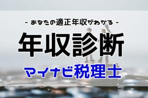 【マイナビ税理士】年収診断