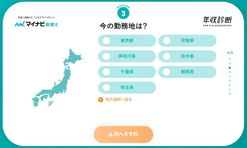 【マイナビ税理士】年収診断4
