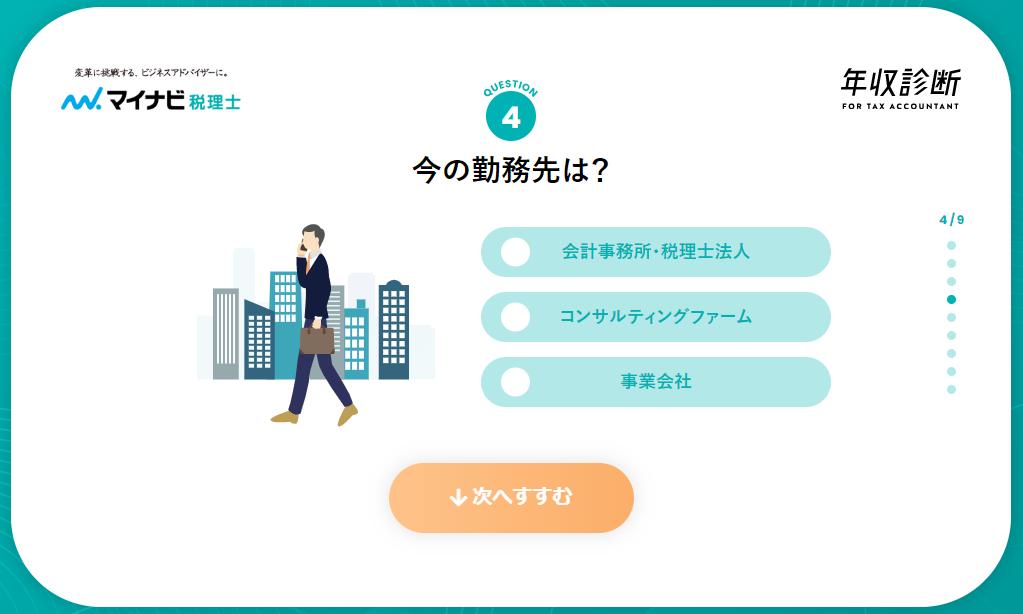 【マイナビ税理士】年収診断5