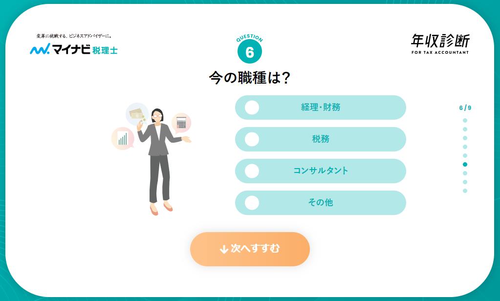【マイナビ税理士】年収診断7