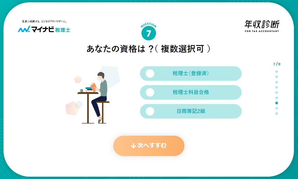 【マイナビ税理士】年収診断8