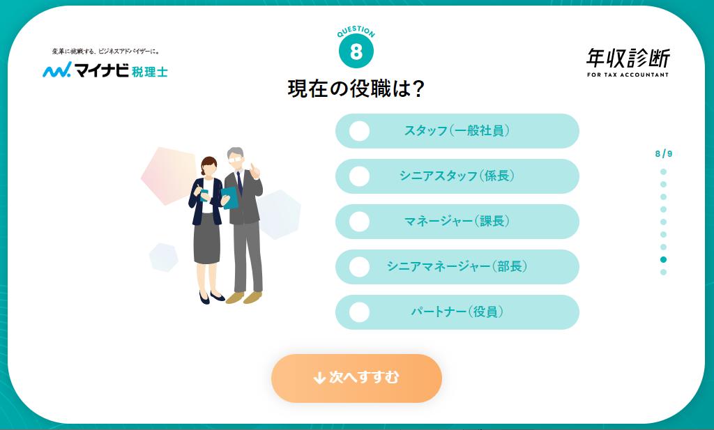 【マイナビ税理士】年収診断9