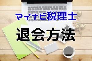 【マイナビ税理士】退会