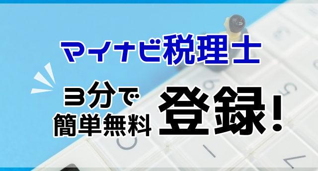 【マイナビ税理士】登録