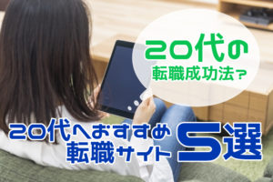 【転職サイト】20代