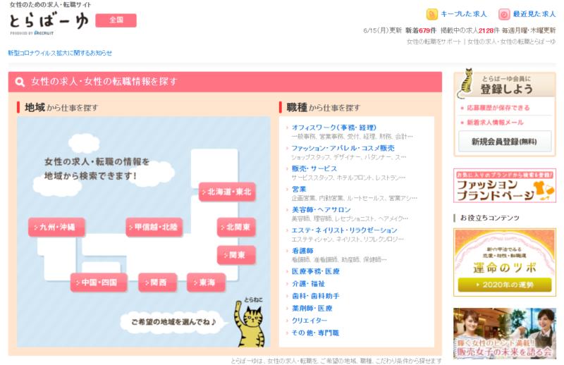【とらばーゆ】公式サイト-トップ