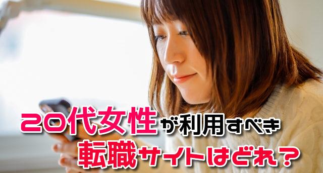 【転職サイト】20代 女性