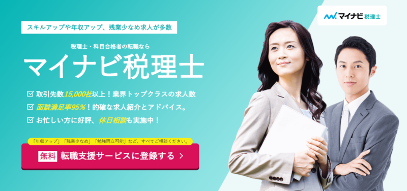 経理職が利用すべき転職エージェント「マイナビ税理士」公式サイト