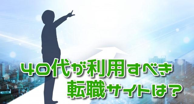 【転職サイト】40代