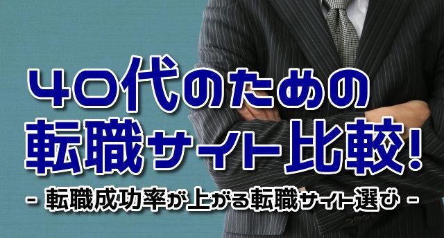 【転職サイト】40代-比較