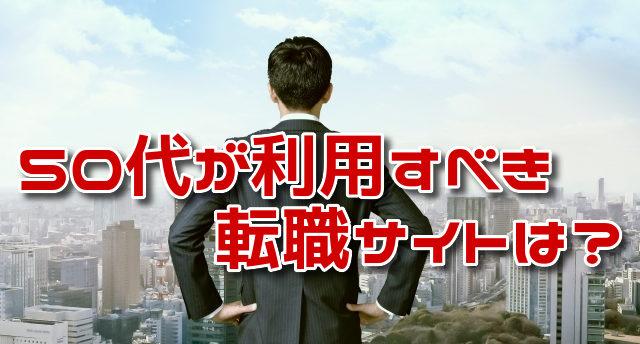 【転職サイト】50代
