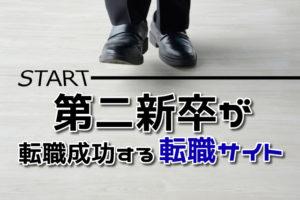 【転職サイト】第二新卒
